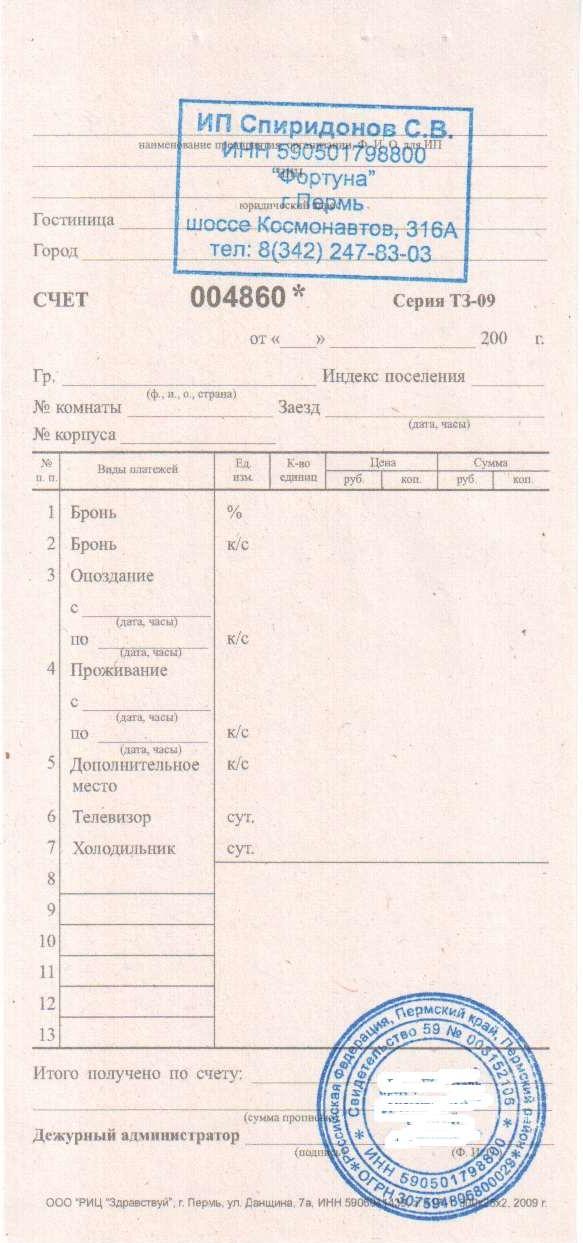 Бланк строгой отчетности Квартира на сутки Пермь. Квартиры посуточно Пермь.